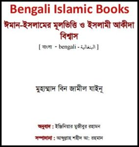bengali islamic books